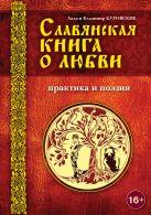 Куровские В. и Л. - Славянская книга о любви. Практика и поэзия' обложка книги