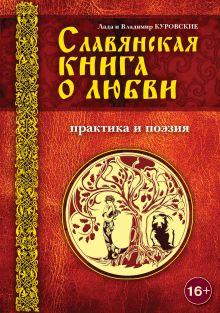 Куровские В. и Л. - Славянская книга о любви. Практика и поэзия обложка книги