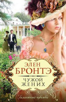 Чужой жених обложка книги