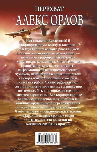 ПЕРЕХВАТ АЛЕКС ОРЛОВ СКАЧАТЬ БЕСПЛАТНО
