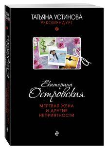 Островская E. - Мертвая жена и другие неприятности обложка книги