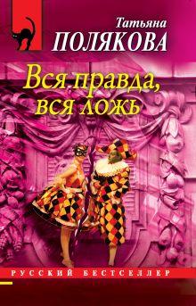 Обложка Вся правда, вся ложь Татьяна Полякова