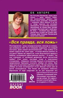 Обложка сзади Вся правда, вся ложь Татьяна Полякова