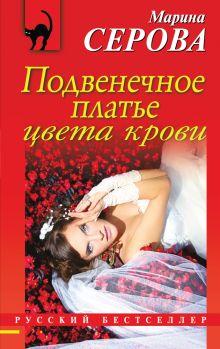 Серова М.С. - Подвенечное платье цвета крови обложка книги