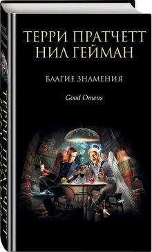 Пратчетт Т., Гейман Н. - Благие знамения обложка книги