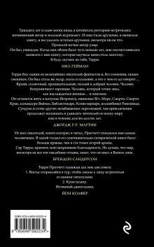 Обложка сзади Благие знамения Терри Пратчетт, Нил Гейман