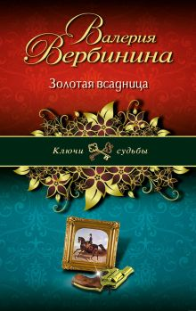 Золотая всадница обложка книги