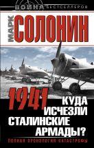 Солонин М.С. - 1941. Куда исчезли сталинские армады?' обложка книги