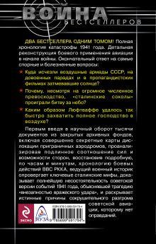 Обложка сзади 1941. Куда исчезли сталинские армады? Марк Солонин