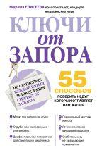 Елисеева М.В. - Ключи от запора' обложка книги