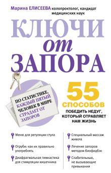 Елисеева М.В. - Ключи от запора обложка книги
