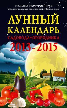 Мичуринская М. - Лунный календарь садовода-огородника 2013-2015 обложка книги
