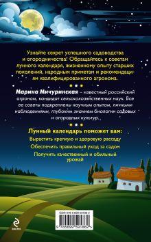 Обложка сзади Лунный календарь садовода-огородника 2013-2015 Марина Мичуринская