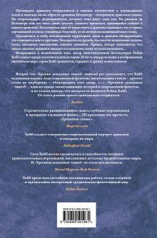 Обложка сзади Хроники Дождевых чащоб. Книга 2. Драконья гавань Робин Хобб
