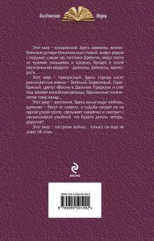 Обложка сзади Белая тетрадь Софья Ролдугина