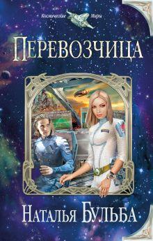 Обложка Перевозчица Наталья Бульба