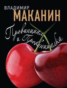 Обложка Провинциал и Провинциалка Владимир Маканин
