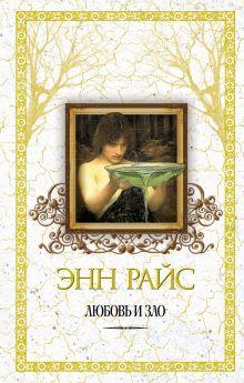 Любовь и зло обложка книги