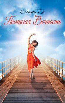 До С. - Постигая Вечность обложка книги