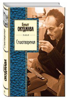 Окуджава Б.Ш. - Стихотворения обложка книги
