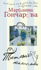 Гончарова М.Б. - Теплый талисман' обложка книги