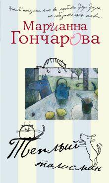 Гончарова М.Б. - Теплый талисман обложка книги