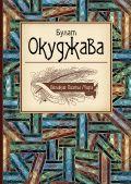 Великие поэты мира: Булат Окуджава от ЭКСМО
