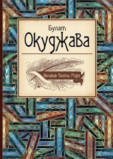 Великие поэты мира: Булат Окуджава