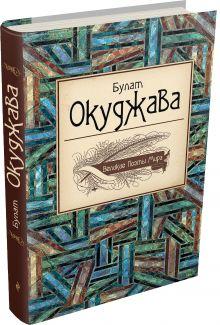 Окуджава Б.Ш. - Великие поэты мира: Булат Окуджава обложка книги