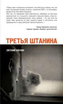 Алехин Е.И. - Третья штанина обложка книги