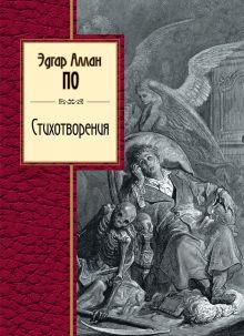 По Э.А. - Стихотворения обложка книги