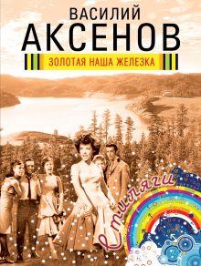 Золотая наша Железка обложка книги