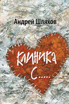Шляхов А. - Клиника С... обложка книги