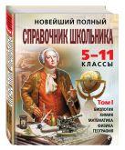 Новейший полный справочник школьника: 5-11 классы: в 2 т. Т. 1.