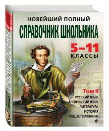 Новейший полный справочник школьника: 5-11 классы: в 2 т. Т. 2. обложка книги