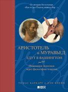 Аристотель и муравьед едут в Вашингтон: Понимание политики через философию и шутки (обложка)