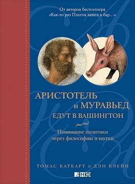Аристотель и муравьед едут в Вашингтон: Понимание политики через философию и шутки (обложка) Каткарт Т., Клейн Д.