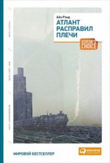 Рэнд А. - Атлант расправил плечи (три тома в одной книге) (обложка) обложка книги
