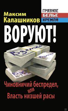 Калашников М. - ВОРУЮТ! Чиновничий беспредел, или Власть низшей расы обложка книги