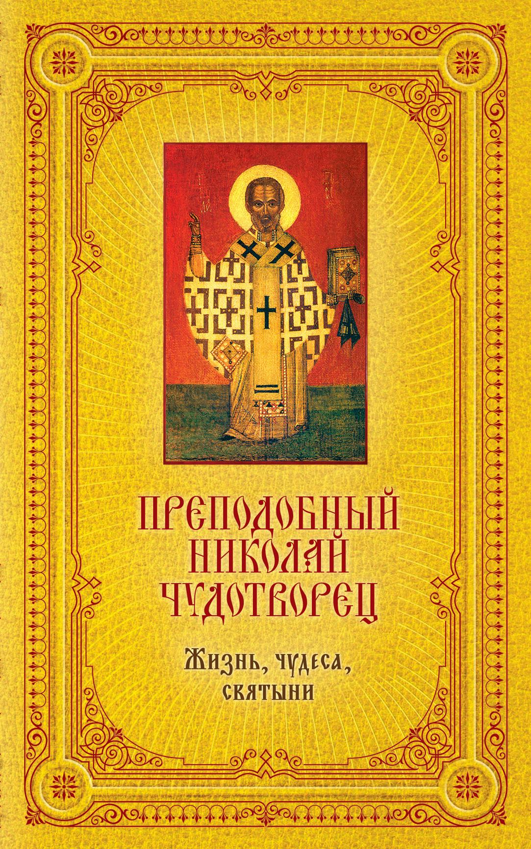 Святитель Николай Чудотворец: Жизнь, чудеса, святыни