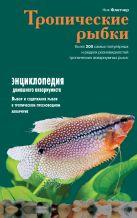 - Тропические рыбки [суперобложка]' обложка книги