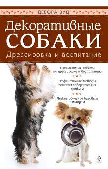 Декоративные собаки. Дрессировка и воспитание