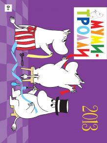 Обложка Календарь настенный 2013