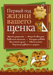 - Собака в доме. Подарок для любителей собак [комплект] обложка книги