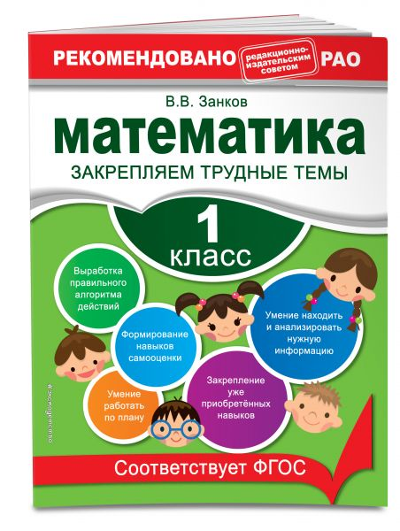 Математика. 1 класс. Закрепляем трудные темы