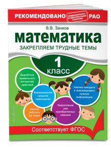 Математика. 1 класс. Закрепляем трудные темы обложка книги