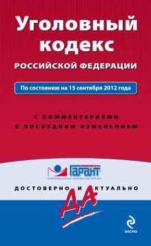 Уголовный кодекс Российской Федерации. По состоянию на 15 сентября 2012 года. С комментариями к последним изменениям