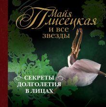 Кигим Т.В. - Майя Плисецкая и все звезды: секреты долголетия в лицах обложка книги