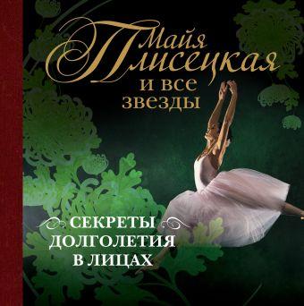 Майя Плисецкая и все звезды: секреты долголетия в лицах Кигим Т.В.