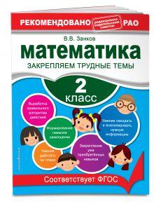 Занков В.В. - Математика. 2 класс. Закрепляем трудные темы обложка книги